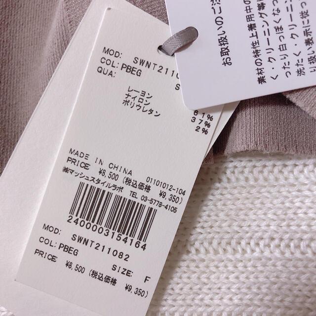 snidel(スナイデル)のSNIDEL レディースのトップス(ニット/セーター)の商品写真