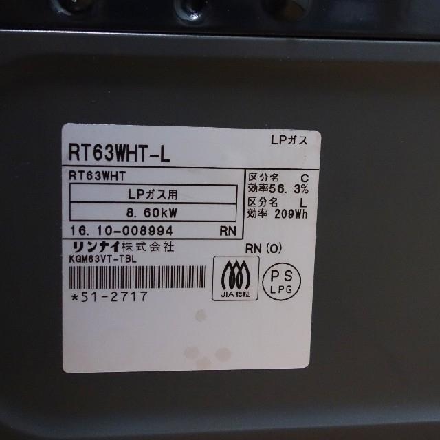 Rinnai(リンナイ)のRinnaiリンナイ RT63WHT-L スマホ/家電/カメラの調理家電(ガスレンジ)の商品写真