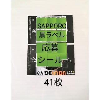 サッポロ - サッポロビール 黒ラベル ビヤグラス プレゼント 応募シール 41枚