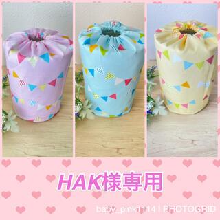 HAK様専用 ミルク缶カバー3枚(知育玩具)