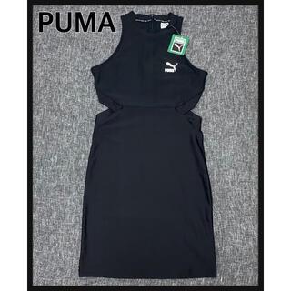 プーマ(PUMA)のSALE❣️PUMA ウエストカット タイトワンピース タグ付き新品(ひざ丈ワンピース)