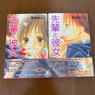 コウダンシャ(講談社)の先輩と彼女 全2巻(少女漫画)