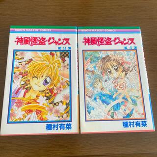 シュウエイシャ(集英社)の神風怪盗ジャンヌ 3巻4巻(少女漫画)