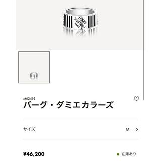 ルイヴィトン(LOUIS VUITTON)の定価12万円 ルイヴィトン 現行 Mサイズ リング+ブレスレットセット(リング(指輪))