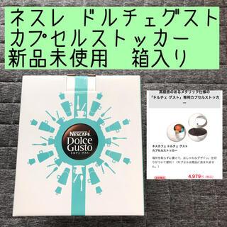 ネスレ(Nestle)のネスレ ドルチェグスト カプセルストッカー 新品 ネスカフェ(コーヒーメーカー)