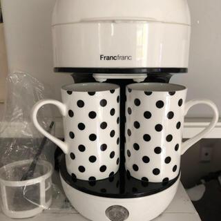 フランフラン(Francfranc)のFrancfranc 2cup  フランフランコーヒーメーカー DCM1501F(コーヒーメーカー)