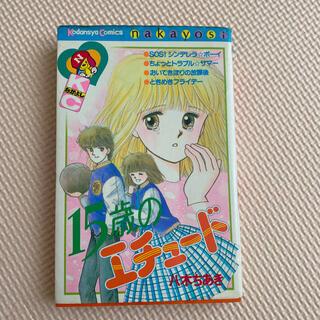 コウダンシャ(講談社)の15歳のエチュード 八木ちあき(少女漫画)