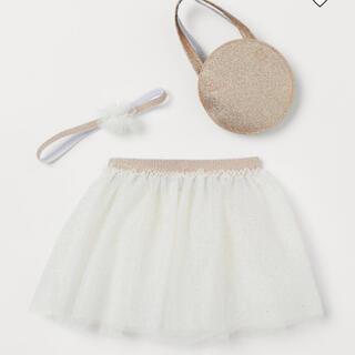 エイチアンドエム(H&M)の新品タグ付き H&M チュールスカート パーティーヘッドドレス ショルダーバッグ(スカート)