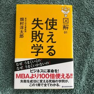 カドカワショテン(角川書店)の『図解 使える失敗学』(ビジネス/経済)