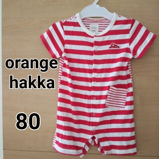 ハッカキッズ(hakka kids)のオレンジハッカ orange HAKKA 半袖ロンパース  80 前開き(ロンパース)