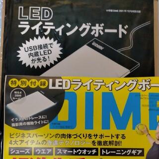 ショウガクカン(小学館)のDIME LEDライティングボード&雑誌(その他)