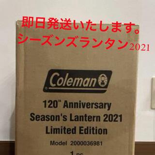 コールマン(Coleman)の【即日発送】コールマン シーズンズランタン2021(ライト/ランタン)