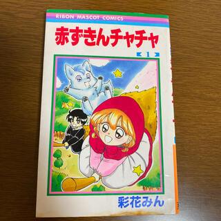 シュウエイシャ(集英社)の赤ずきんチャチャ 1巻(少女漫画)
