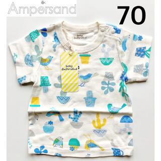 アンパサンド(ampersand)の新品 アンパサンド ベビーTシャツ 70(Tシャツ)