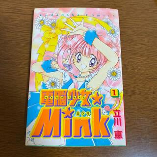 コウダンシャ(講談社)の電脳少女・Mink 1巻(少女漫画)