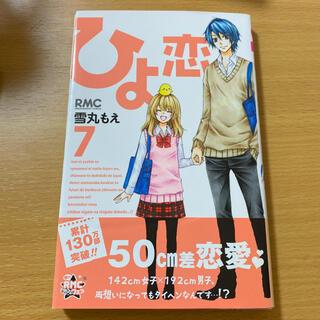 シュウエイシャ(集英社)のひよ恋 7巻(少女漫画)