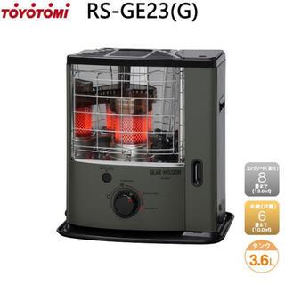 [新品・未開封] トヨトミ 石油ストーブ RS-GE23(G) オリーブ(ストーブ)