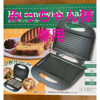 みっちゃん様 専用 (サンドメーカー)