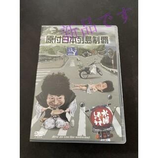 水曜どうでしょう 原付日本列島制覇 DVD(お笑い/バラエティ)