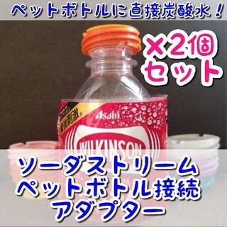 COLORS【2個セット】オレンジ ペットボトル接続アダプター(その他)