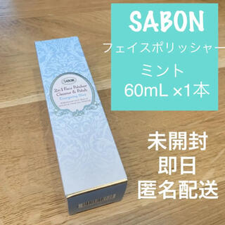 SABON - ★新品★未開封★即日配送★SABON ザボン フェイスポリッシャー R