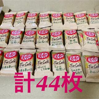 Nestle - 【週末セール】コストコ キットカット フォーカフェ 44個