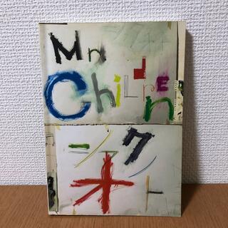Mr.Children シフクノオト バンドスコア(ポピュラー)