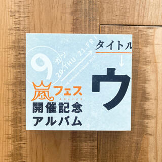 嵐 - 嵐 5×20 ウラ嵐マニア + FC限定 フォトアルバム/スワロフスキーレッド