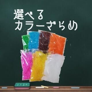 選べるカラーザラメ(菓子/デザート)