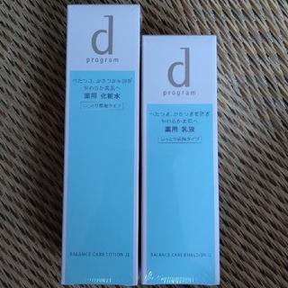 ディープログラム(d program)のdプログラム 化粧水・乳液(化粧水/ローション)