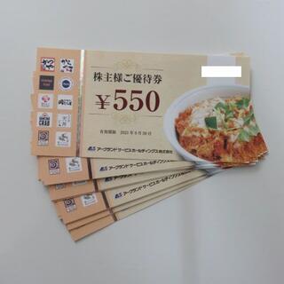 匿名配送 アークランドサービス株主優待券11000円分 かつや(レストラン/食事券)