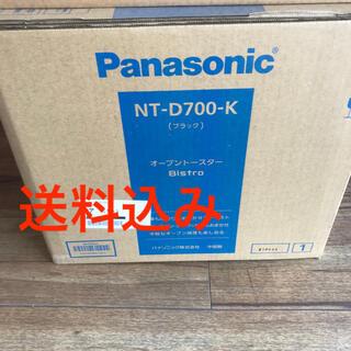 パナソニック(Panasonic)のパナソニックオーブントースター ビストロ NT-D700(電子レンジ)