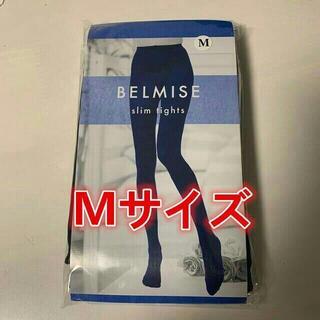 ベルミス BELMISE サイズ M 正規品1枚(タイツ/ストッキング)