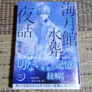 シュウエイシャ(集英社)の海月館水葬夜話(文学/小説)