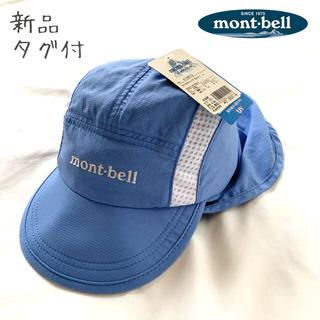 モンベル(mont bell)のモンベル サハラキャップ サハラハット サファリハット サーフハット ベビー(帽子)