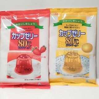 かんてんぱぱ【カップゼリー80℃】    ストロベリー味&グレープフルーツ味(菓子/デザート)