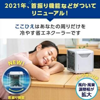 ここひえ R3 2021年モデル 1台 (エアコン)
