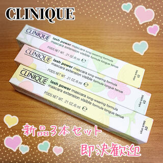 クリニーク(CLINIQUE)の3本セット(箱付新品 日本製)クリニーク ラッシュパワーマスカラ #01ブラック(マスカラ)