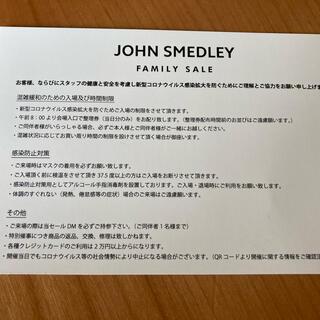 ジョンスメドレー(JOHN SMEDLEY)のジョンスメドレー  ファミリーセール  招待券(その他)