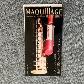 MAQuillAGE - 試供品 マキアージュ 口紅