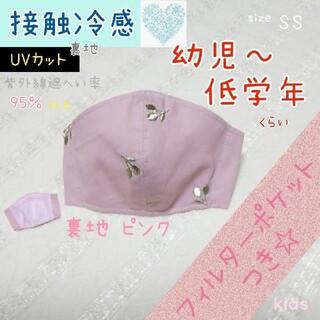 さくらんぼ チェリー 刺繍 くすみ ピンク ❤ 快適 インナー マスク 子供(外出用品)