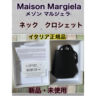 Maison Martin Margiela - MAISON MARGIELA メゾン マルジェラクロシェット