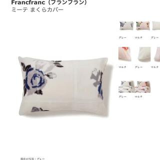 フランフラン(Francfranc)のフランフラン枕カバー(シーツ/カバー)