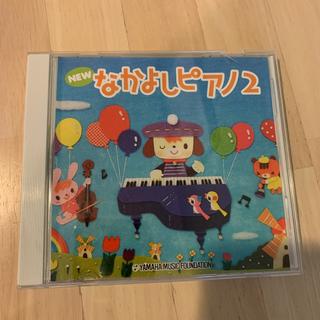 ヤマハ(ヤマハ)のなかよしピアノ2 CD(キッズ/ファミリー)