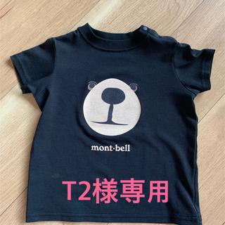 モンベル(mont bell)のT2様専用 mont-bell モンベル Tシャツ(Tシャツ)
