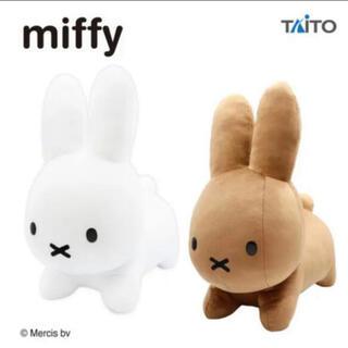 TAITO - ブルーナアニマル 特大サイズ ぬいぐるみ ミッフィ