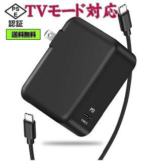 任天堂スイッチ switch 急速充電器 テレビモード対応 AC充電 TVモード(その他)