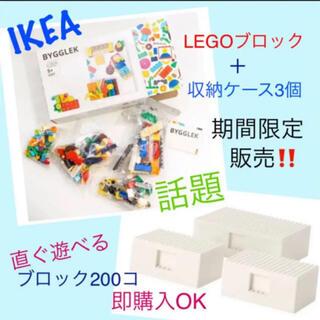イケア(IKEA)のIKEA BYGGLEK レゴ ブロック+ボックスセット 即購入OK(積み木/ブロック)