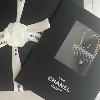 シャネル(CHANEL)のCHANELカタログ(ファッション)