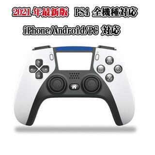 USB付 PS4 ワイヤレスコントローラー ホワイト 白色 スマホ対応 互換品(その他)